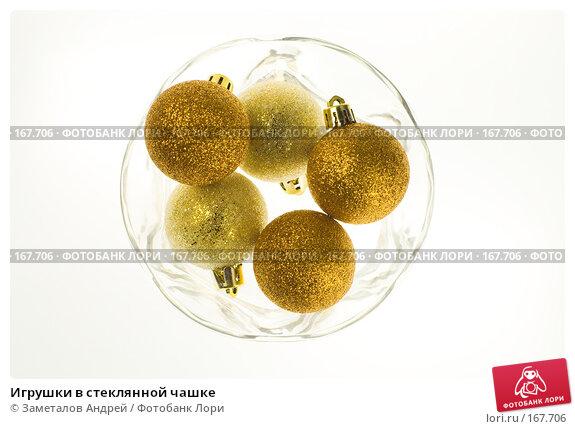 Игрушки в стеклянной чашке, фото № 167706, снято 8 декабря 2007 г. (c) Заметалов Андрей / Фотобанк Лори