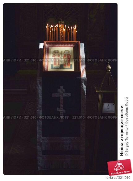 Икона и горящие свечи, фото № 321010, снято 30 марта 2008 г. (c) Sergey Toronto / Фотобанк Лори