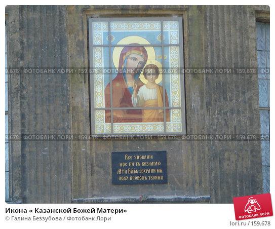 Икона « Казанской Божей Матери», фото № 159678, снято 21 июля 2007 г. (c) Галина Беззубова / Фотобанк Лори