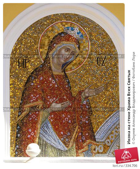 Икона на стене Храма Всех Святых, фото № 334706, снято 25 апреля 2008 г. (c) Окунев Александр Владимирович / Фотобанк Лори