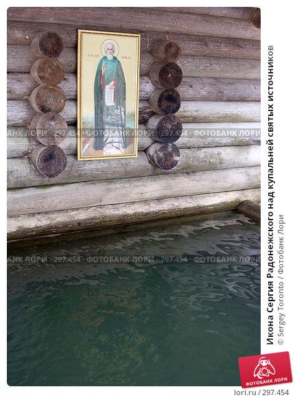 Икона Сергия Радонежского над купальней святых источников, фото № 297454, снято 1 марта 2008 г. (c) Sergey Toronto / Фотобанк Лори