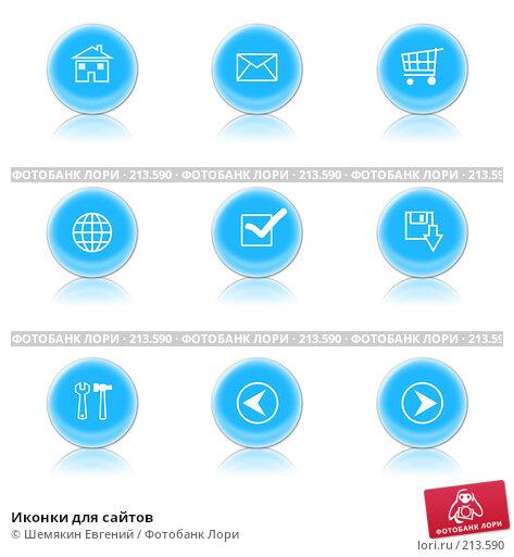 Иконки для сайтов, фото № 213590, снято 6 декабря 2016 г. (c) Шемякин Евгений / Фотобанк Лори