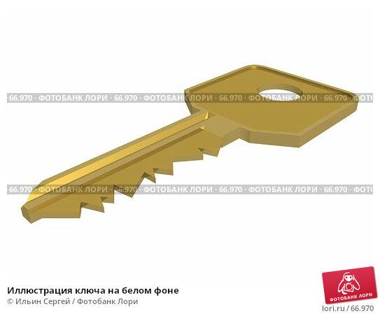 Купить «Иллюстрация ключа на белом фоне», иллюстрация № 66970 (c) Ильин Сергей / Фотобанк Лори