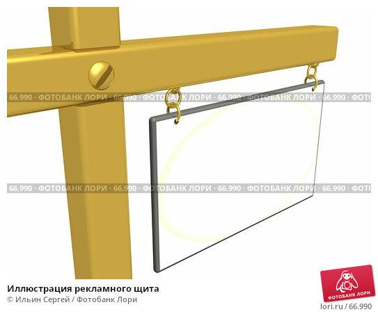Иллюстрация рекламного щита, иллюстрация № 66990 (c) Ильин Сергей / Фотобанк Лори
