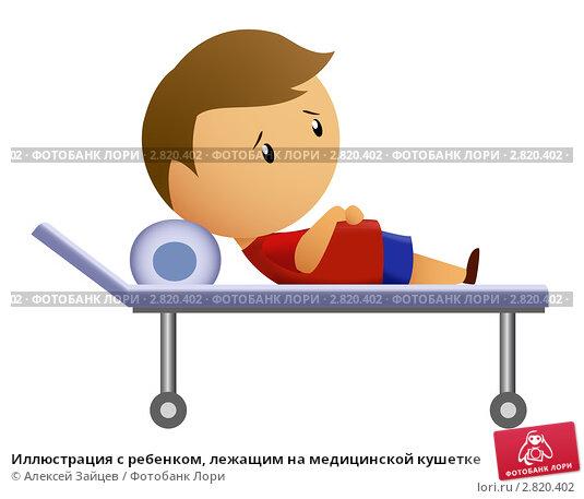 Купить «Иллюстрация с ребенком, лежащим на медицинской кушетке», иллюстрация № 2820402 (c) Алексей Зайцев / Фотобанк Лори