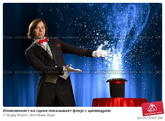 Купить «Иллюзионист на сцене показывает фокус с цилиндром», фото № 5637334, снято 25 апреля 2013 г. (c) Sergey Nivens / Фотобанк Лори