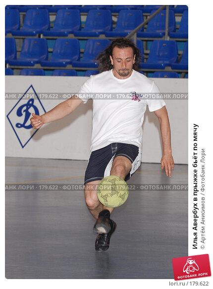 Илья Авербух в прыжке бьёт по мячу, фото № 179622, снято 29 мая 2007 г. (c) Артём Анисимов / Фотобанк Лори