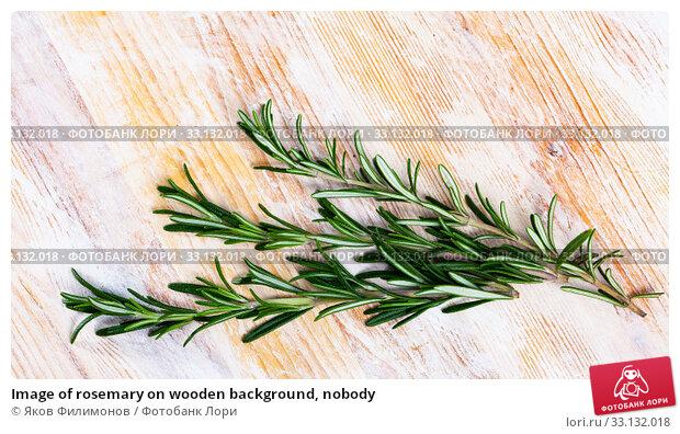 Купить «Image of rosemary on wooden background, nobody», фото № 33132018, снято 31 мая 2020 г. (c) Яков Филимонов / Фотобанк Лори