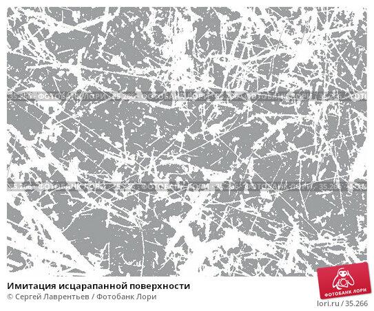 Имитация исцарапанной поверхности, иллюстрация № 35266 (c) Сергей Лаврентьев / Фотобанк Лори