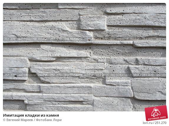 Имитация кладки из камня, фото № 251270, снято 8 апреля 2008 г. (c) Евгений Мареев / Фотобанк Лори