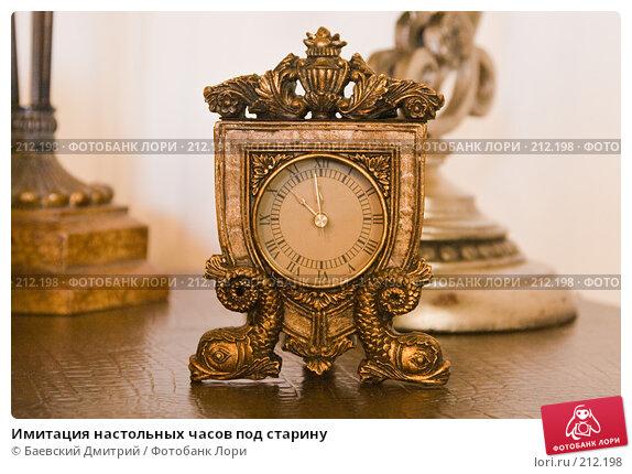 Имитация настольных часов под старину, фото № 212198, снято 30 марта 2017 г. (c) Баевский Дмитрий / Фотобанк Лори