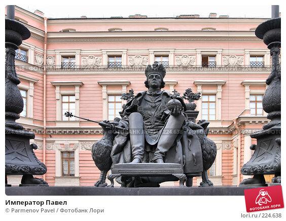 Император Павел, фото № 224638, снято 14 февраля 2008 г. (c) Parmenov Pavel / Фотобанк Лори