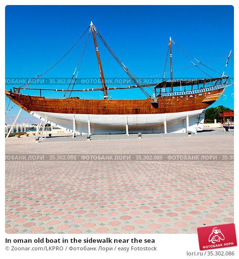 In oman old boat in the sidewalk near the sea. Стоковое фото, фотограф Zoonar.com/LKPRO / easy Fotostock / Фотобанк Лори