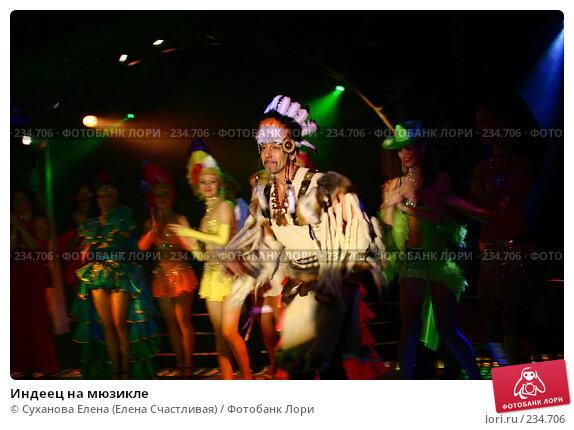 Индеец на мюзикле, фото № 234706, снято 26 марта 2008 г. (c) Суханова Елена (Елена Счастливая) / Фотобанк Лори