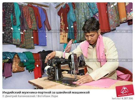 Купить «Индийский мужчина-портной за швейной машинкой», фото № 4387506, снято 3 июля 2012 г. (c) Дмитрий Калиновский / Фотобанк Лори
