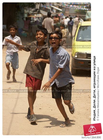 Индия, Дели. Дети, играющие на улице, фото № 264890, снято 30 апреля 2005 г. (c) Галина Михалишина / Фотобанк Лори