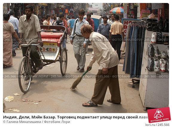 Индия, Дели, Мэйн Базар. Торговец подметает улицу перед своей лавкой, фото № 245566, снято 29 апреля 2005 г. (c) Галина Михалишина / Фотобанк Лори