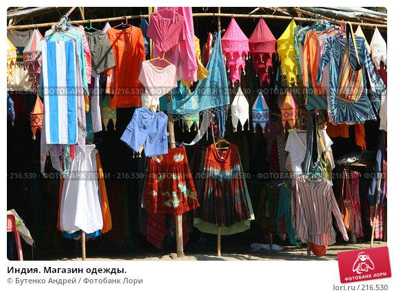 Индия. Магазин одежды., фото № 216530, снято 24 декабря 2007 г. (c) Бутенко Андрей / Фотобанк Лори