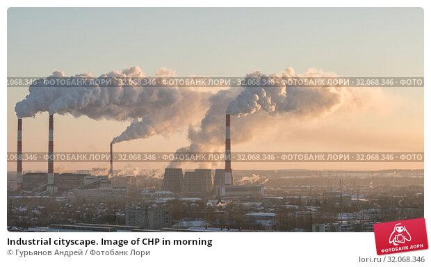 Industrial cityscape. Image of CHP in morning. Стоковое фото, фотограф Гурьянов Андрей / Фотобанк Лори