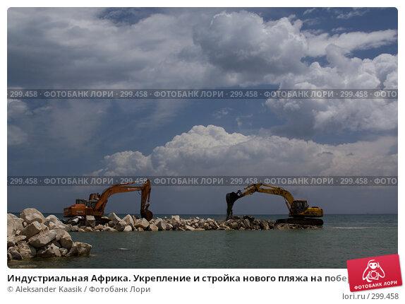 Купить «Индустриальная Африка. Укрепление и стройка нового пляжа на побережье Средиземного моря», фото № 299458, снято 19 апреля 2018 г. (c) Aleksander Kaasik / Фотобанк Лори