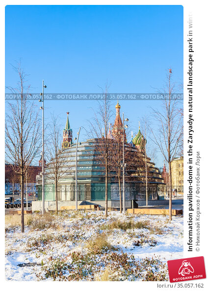 Information pavilion-dome in the Zaryadye natural landscape park in winter. In the background is the Kremlin. Moscow. Russia. Стоковое фото, фотограф Николай Коржов / Фотобанк Лори