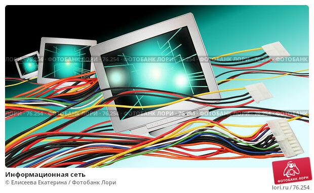 Информационная сеть, фото № 76254, снято 27 июля 2005 г. (c) Елисеева Екатерина / Фотобанк Лори