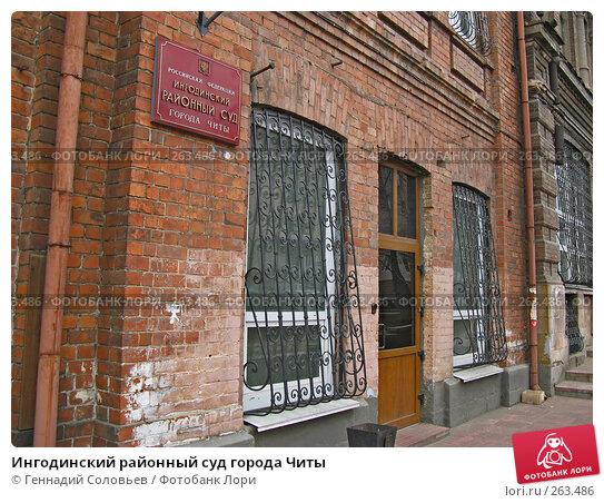Ингодинский районный суд города Читы, фото № 263486, снято 24 апреля 2008 г. (c) Геннадий Соловьев / Фотобанк Лори