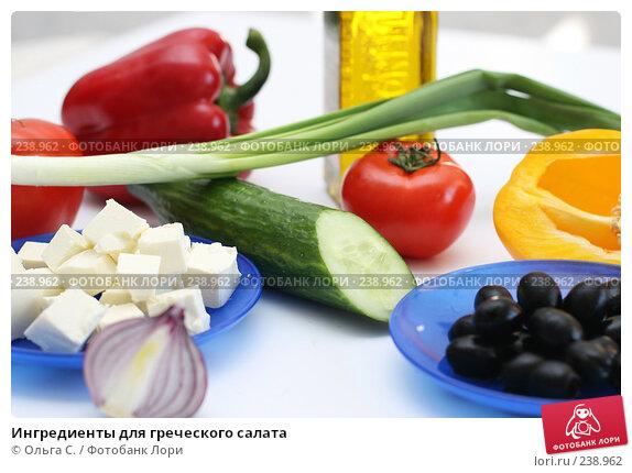 Ингредиенты для греческого салата, фото № 238962, снято 31 марта 2008 г. (c) Ольга С. / Фотобанк Лори
