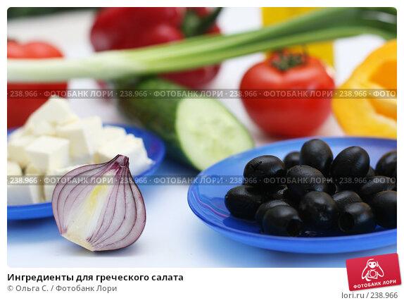 Ингредиенты для греческого салата, фото № 238966, снято 31 марта 2008 г. (c) Ольга С. / Фотобанк Лори