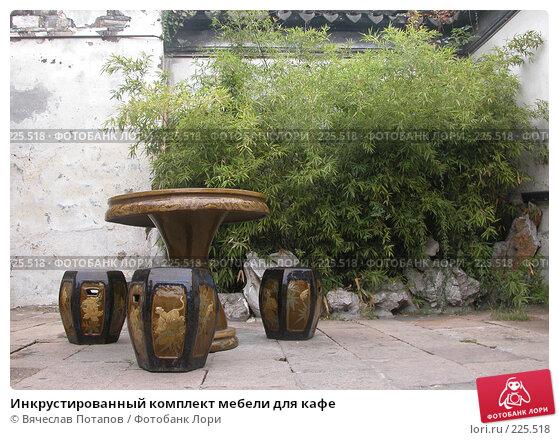 Инкрустированный комплект мебели для кафе, фото № 225518, снято 21 октября 2006 г. (c) Вячеслав Потапов / Фотобанк Лори