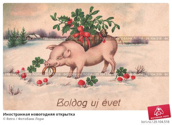 Купить «Иностранная новогодняя открытка», фото № 29104518, снято 24 марта 2019 г. (c) Retro / Фотобанк Лори