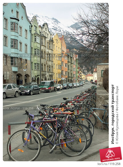 Инсбрук. городской транспорт, фото № 119258, снято 23 мая 2017 г. (c) Юлия Кузнецова / Фотобанк Лори