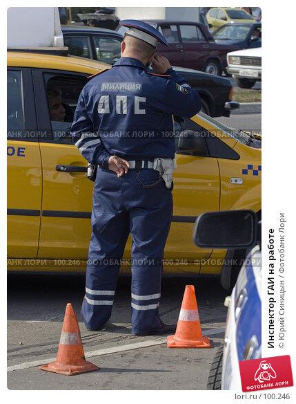 Купить «Инспектор ГАИ на работе», фото № 100246, снято 23 сентября 2007 г. (c) Юрий Синицын / Фотобанк Лори