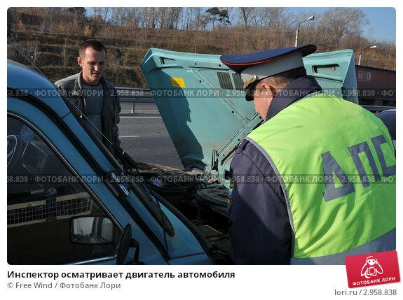 Купить «Инспектор осматривает двигатель автомобиля», эксклюзивное фото № 2958838, снято 14 октября 2011 г. (c) Free Wind / Фотобанк Лори