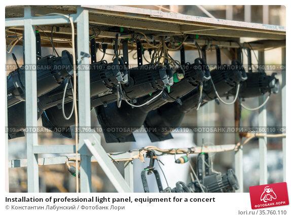 Installation of professional light panel, equipment for a concert. Стоковое фото, фотограф Константин Лабунский / Фотобанк Лори