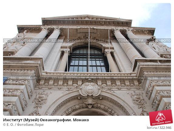 Институт (Музей) Океанографии. Монако, фото № 322946, снято 14 июня 2008 г. (c) Екатерина Овсянникова / Фотобанк Лори