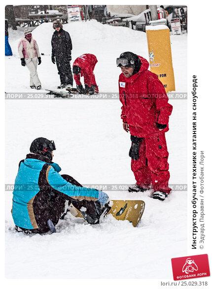 Инструктор обучает технике катания на сноуборде, фото № 25029318, снято 31 декабря 2011 г. (c) Эдуард Паравян / Фотобанк Лори