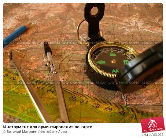 Купить «Инструмент для ориентирования по карте», фото № 83022, снято 18 марта 2018 г. (c) Виталий Матонин / Фотобанк Лори