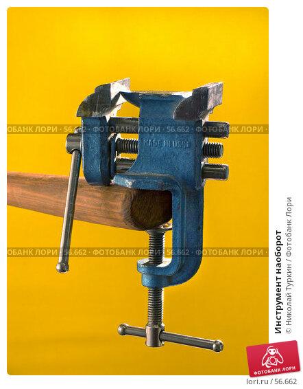 Купить «Инструмент наоборот», фото № 56662, снято 7 сентября 2004 г. (c) Николай Туркин / Фотобанк Лори