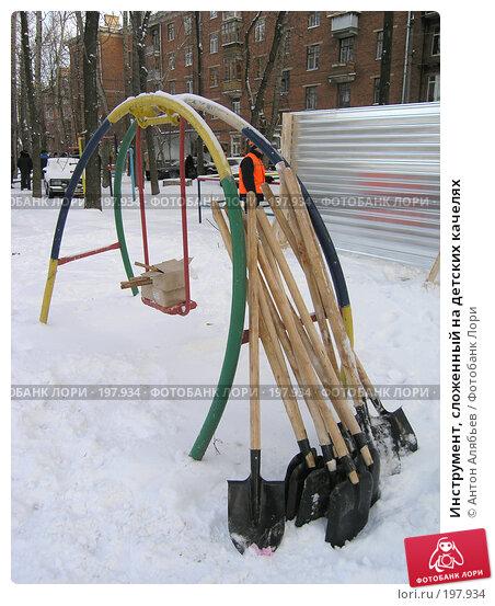 Инструмент, сложенный на детских качелях, фото № 197934, снято 21 января 2008 г. (c) Антон Алябьев / Фотобанк Лори