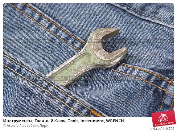 Инструменты, Гаечный Ключ, Tools, Instrument, WRENCH, фото № 110702, снято 5 января 2007 г. (c) Astroid / Фотобанк Лори