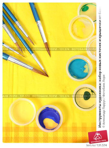 Инструменты художника: набор новых кисточек и крышечки от баночек с краской на салфетке, фото № 131574, снято 14 июля 2007 г. (c) Александр Паррус / Фотобанк Лори
