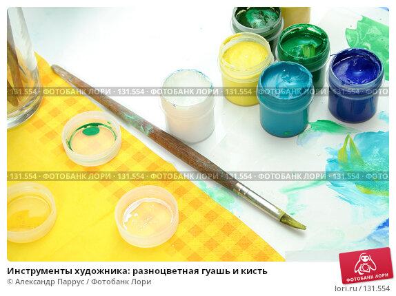 Инструменты художника: разноцветная гуашь и кисть, фото № 131554, снято 14 июля 2007 г. (c) Александр Паррус / Фотобанк Лори