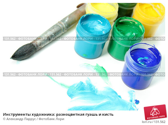 Инструменты художника: разноцветная гуашь и кисть, фото № 131562, снято 14 июля 2007 г. (c) Александр Паррус / Фотобанк Лори