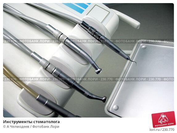 Инструменты стоматолога, фото № 230770, снято 10 декабря 2007 г. (c) A Челмодеев / Фотобанк Лори
