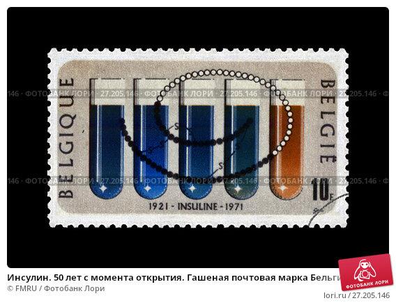 Купить «Инсулин. 50 лет с момента открытия. Гашеная почтовая марка Бельгии (выпущена в 1971 г.)», фото № 27205146, снято 22 ноября 2018 г. (c) FMRU / Фотобанк Лори