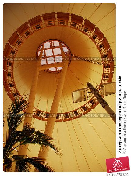 Купить «Интерьер аэропорта Шарм-аль-Шейх», фото № 78610, снято 25 августа 2007 г. (c) Лифанцева Елена / Фотобанк Лори