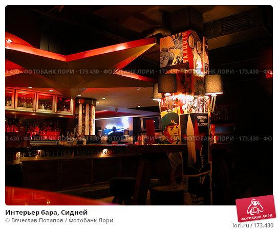 Интерьер бара, Сидней, фото № 173430, снято 9 октября 2006 г. (c) Вячеслав Потапов / Фотобанк Лори