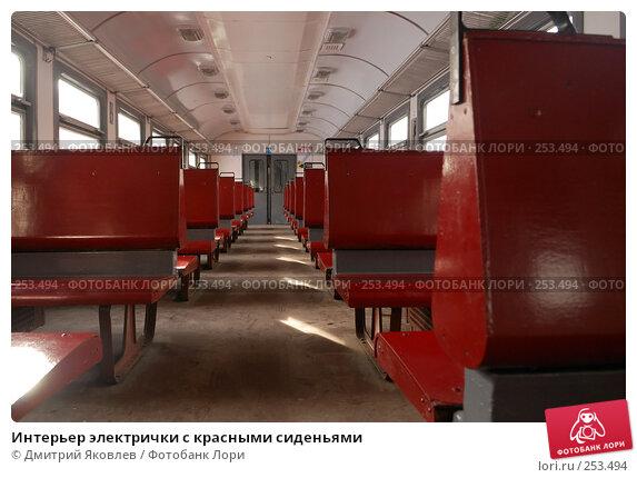 Интерьер электрички с красными сиденьями, фото № 253494, снято 22 марта 2008 г. (c) Дмитрий Яковлев / Фотобанк Лори