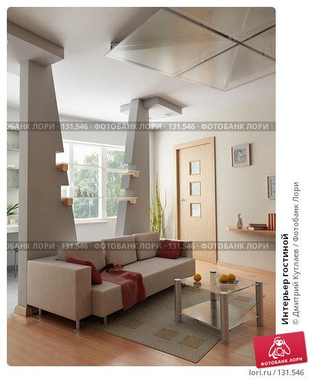 Купить «Интерьер гостиной», фото № 131546, снято 21 ноября 2017 г. (c) Дмитрий Кутлаев / Фотобанк Лори